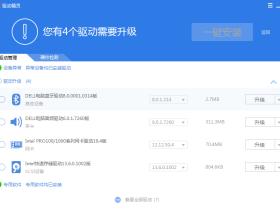 驱动精灵 9.0.610.1036 单文件版