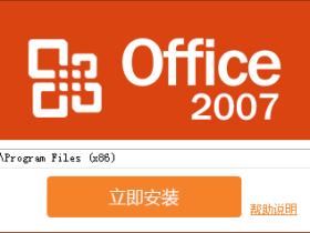 Office2007 绿色精简安装版