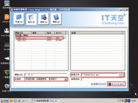 [ES4封装教程]2.使用 Easy Sysprep v4 封装 Windows XP