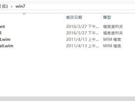 怎么给ISO、GHO、WIM格式的Win7系统注入驱动