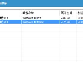 Win10多合一WIM制作 【无约而来】