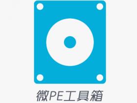 WinPE 系统维护利器2017【推荐】