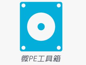电脑维护利器-纯净Win PE推荐