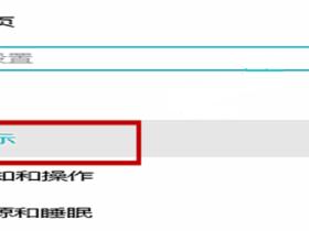win10完整版系统屏幕分辨率不合适,该怎么办?