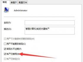 如何启用win10纯净版系统管理员administrator账户权限?