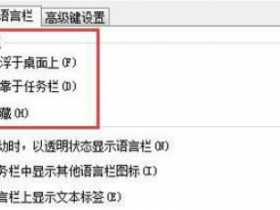 win7纯净版系统找不到语言栏,怎么办?