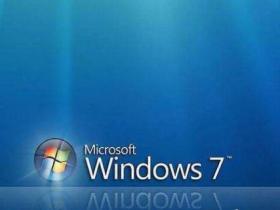 一系列Windows 7纯净版系统优化提示