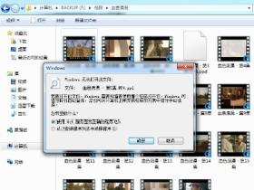 Win7纯净版视频文件无法打开怎么办?