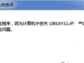 Win7纯净版程序无法启动请求LIBEAY32.DLL丢失?