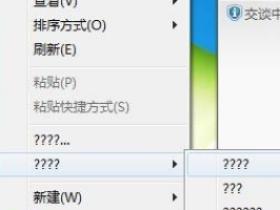 Win7纯净版桌面上的右键单击菜单选项成为问号怎么办?