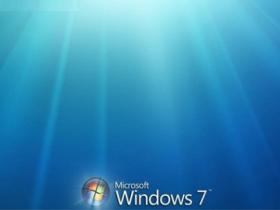 Windows7纯净版继续努力为用户体验