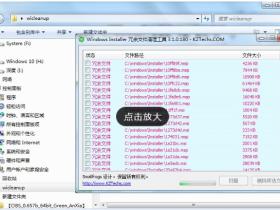 怎样清理Win7纯净版下的Installer文件夹?