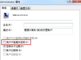 如果在设置开机密码时要求Win7纯净版更改密码,我该怎么办?