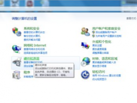 Win7纯净版系统的5个故障和常见解决方案