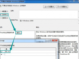使用计算机的组策略加上Windows 7纯净版的家长控制限制