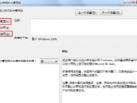 如果我的系统管理员已停用Win7纯净版命令提示符,我该怎么办?