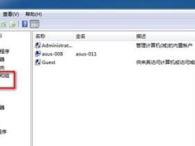 Win7纯净版系统如何删除管理员帐户