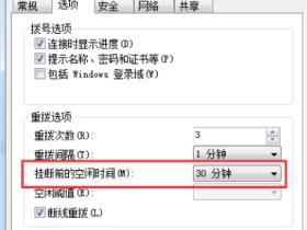 如何在Win7纯净版网络处于非活动状态时自动断开宽带连接