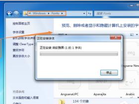如何为Win7纯净版系统安装微软雅黑?