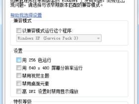 安装游戏/软件时,Win7纯净版请求不兼容的处理