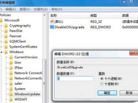 Win7纯净版系统如何关闭Win10升级推送?