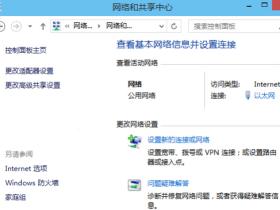 如何在Windows 10纯净版中打开网络和共享中心