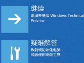 教你用WinRE重新安装Win10纯净版系统