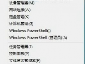 右键单击Win10纯净版【开始】菜单按钮时,如何响应?