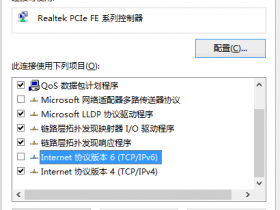 怎样在Win10纯净版系统上关闭IPv6协议