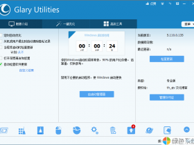 系统维护工具 Glary Utilities v5.137