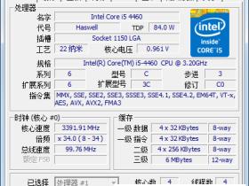 CPU_z V1.90.0汉化版