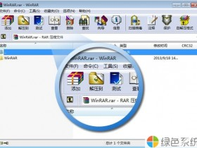 WinRAR 5.8