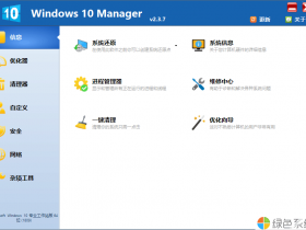 系统优化工具Yamicsoft Win10 Manager中文版