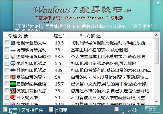 Windows7精简瘦身减肥软件工具篇