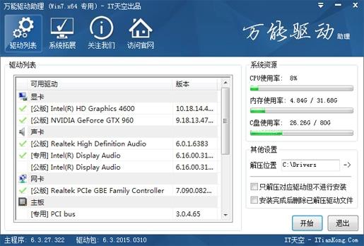万能驱动助理 v6.3.2015.0310【稳定版】(2015.03.27)