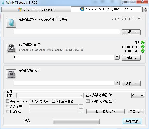 WinNTSetup无光驱系统安装神器
