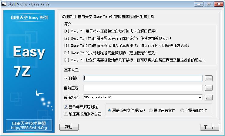 智能自解压程序生成工具Easy 7z V2.1.2.0