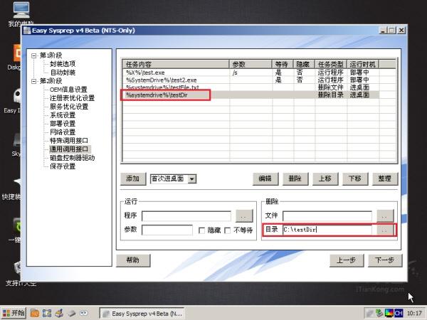 [ES4封装教程]2.使用 Easy Sysprep v4 封装 Windows XP