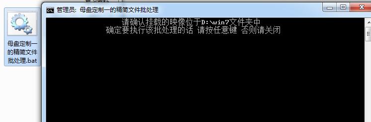 Win7母盘定制