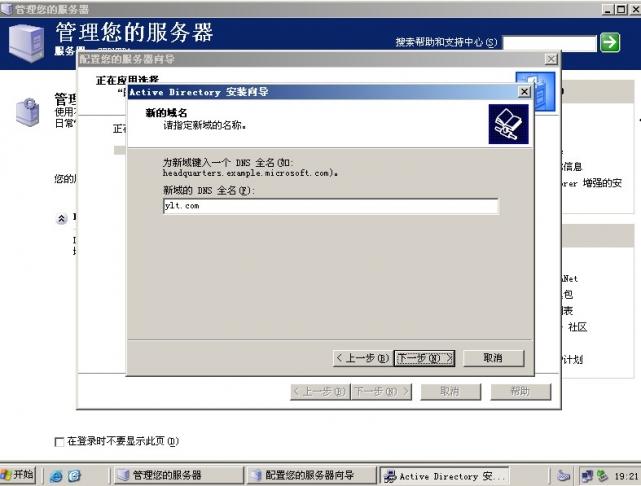 2003服务器架设→(域控制服务器)图解教程