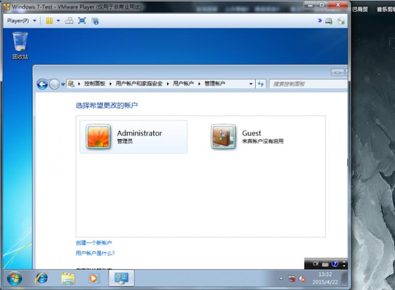 Win7系统封装怎么开启administrator帐号