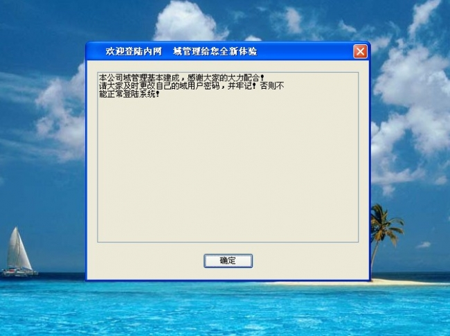 2003服务器架设-域控制器高级篇