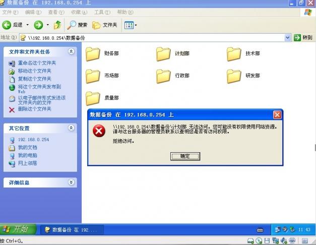 服务器架设之文件服务器  巧妙设置权限