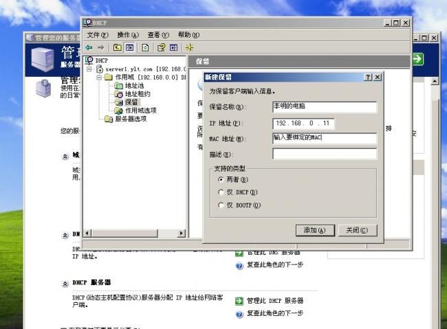 服务器架设之----DHCP服务器