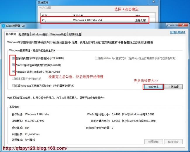 封装前原版Win7超全精简图文教程(GHO控制在3G以下)