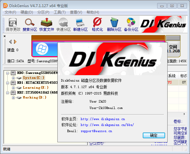 DiskGenius V4.7.1.127 单文件 专业版