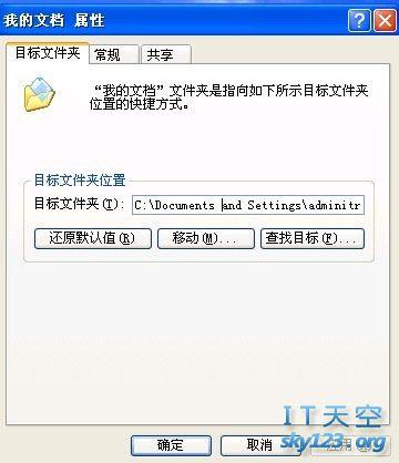 XP安装-封装-精简(一)