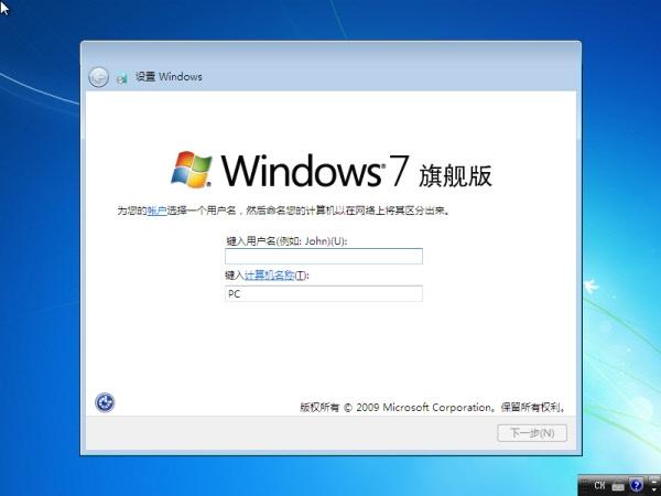 Win7系统封装之VMware虚拟机安装Win7( 一)