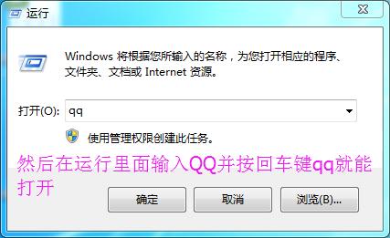 Win7下怎么用运行命令快速打开软件