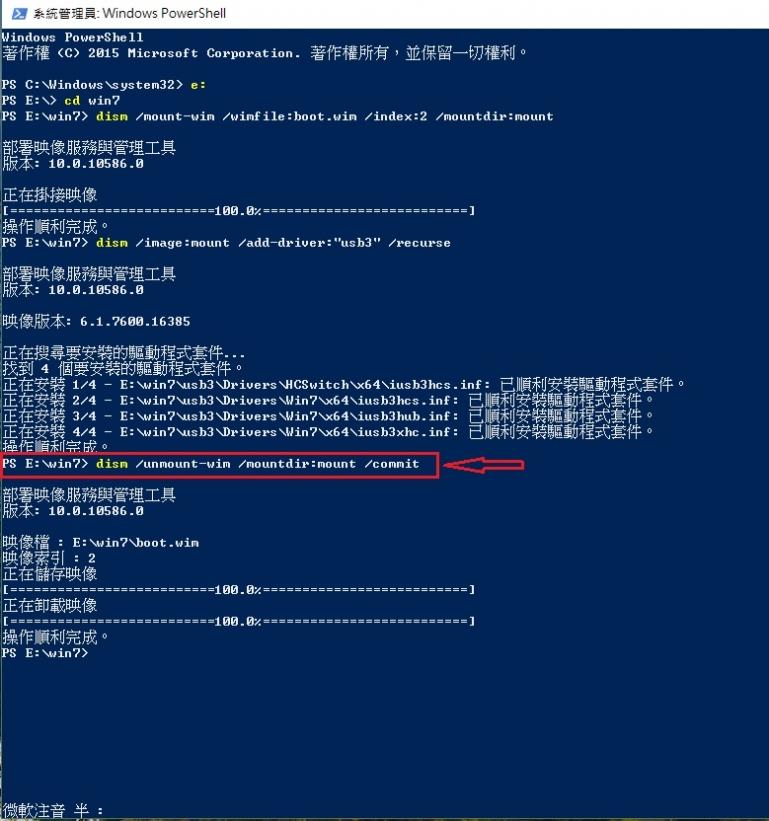 让Windows 7支持Skylake usb3.1 XHCI主控或支持100系列平台的主板的解决方案